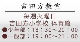 吉田方教室